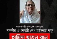 হামিদা খানম রানু